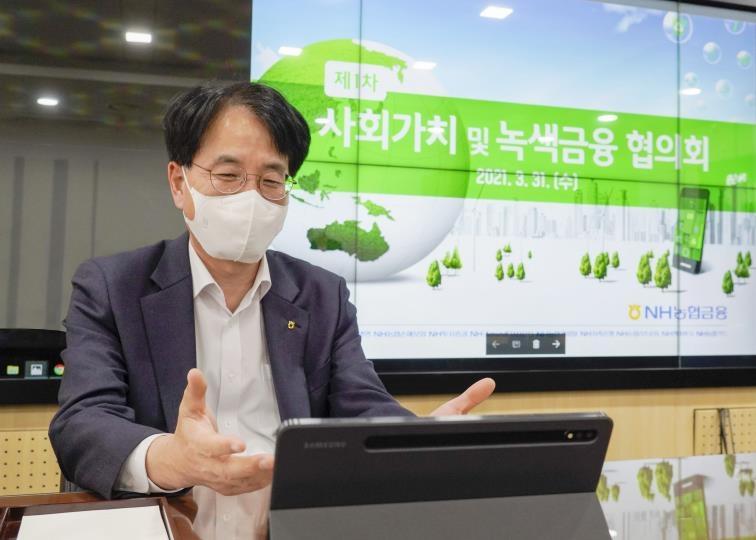 농협금융, 첫 '사회가치·녹색금융 협의회' 개최
