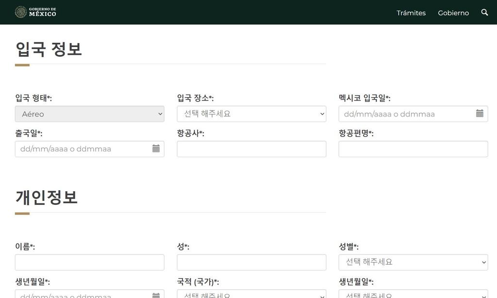 멕시코 온라인 출입국신고서 한국어 서비스 시작