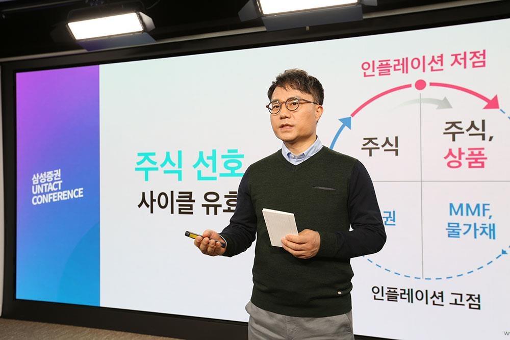 """삼성증권 """"언택트 콘퍼런스 성황…2만4천명 시청"""""""