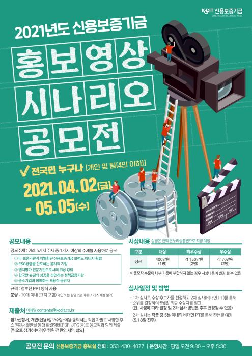 신보, 홍보영상 시나리오 공모전 개최