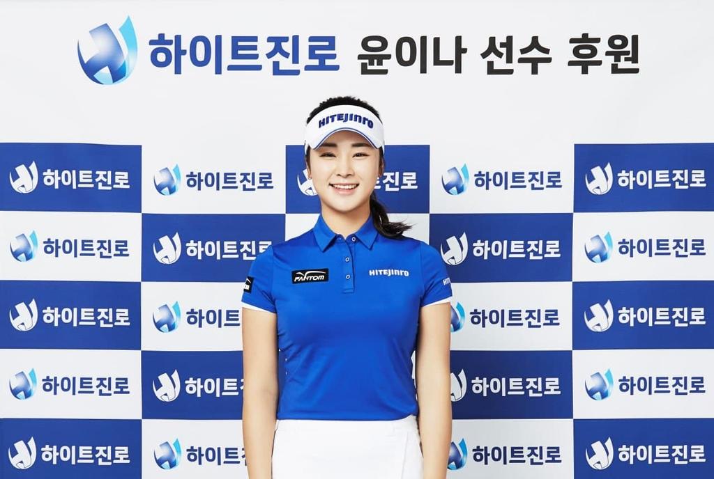 국가대표 출신 골프 유망주 윤이나, 하이트진로와 후원 계약