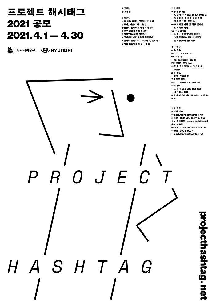 """""""차세대 창작자 찾습니다""""…국립현대미술관 '프로젝트 해시태그'"""