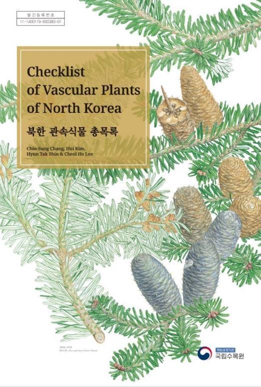 국립수목원, 북한 자생 식물 350여 종 목록 발간