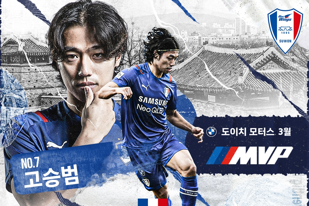'K리그1 도움 1위' 수원 고승범, 구단 3월 MVP 선정