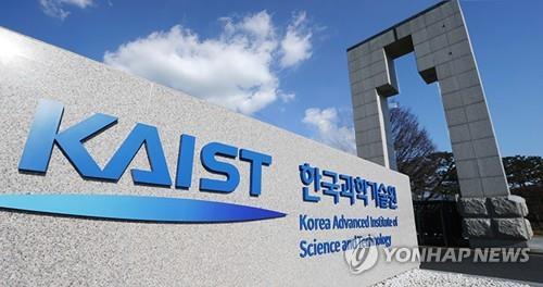 KAIST 등 4개 과기원, 중소기업 R&D 센터 6일 개소