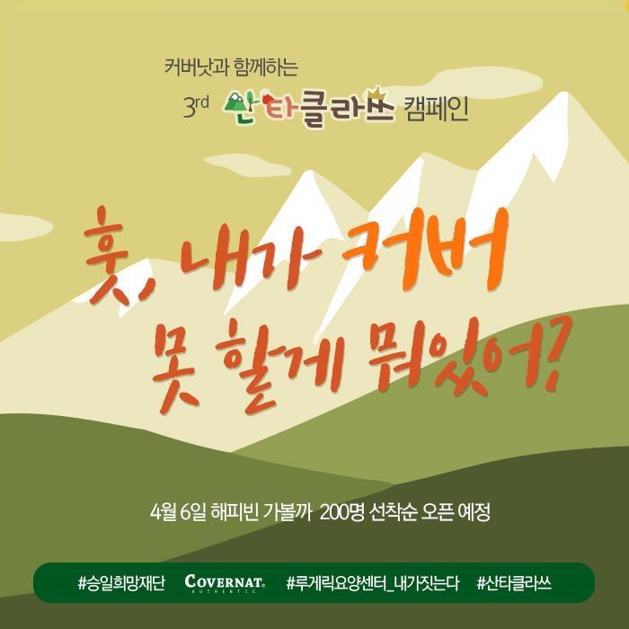 승일희망재단, '산타클라쓰' 연중 기부 캠페인 개최