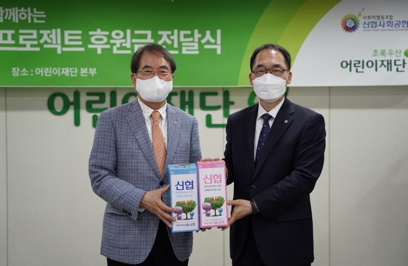 신협, 주거취약 가정 보수 지원금 3억3천만원 기부