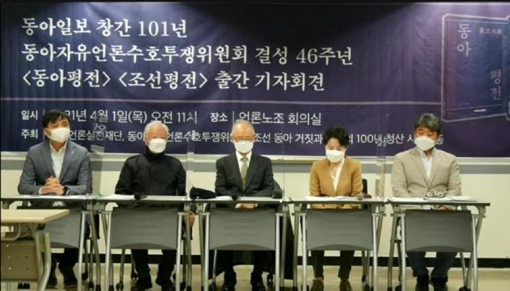 동아투위 결성 46주년 기념 '동아평전·조선평전' 출간