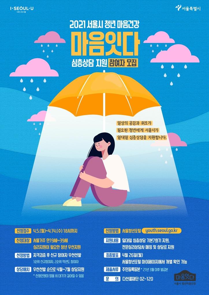 서울시, 청년 1천명 마음건강 1대1 심층상담