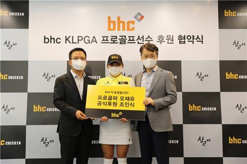 bhc, 골프단 창단…오채유 프로 첫 영입