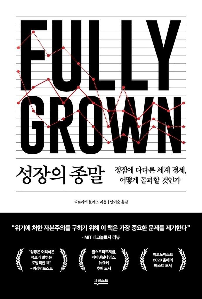 [신간] 성장의 종말