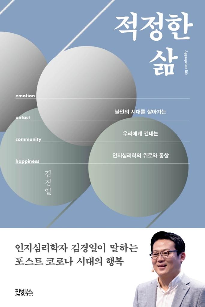 [신간] 적정한 삶·나 홀로 읽는 도덕경·소금길