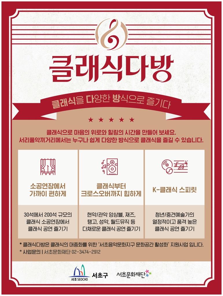 서울 서초구, 소공연장 지원 '클래식 다방' 운영