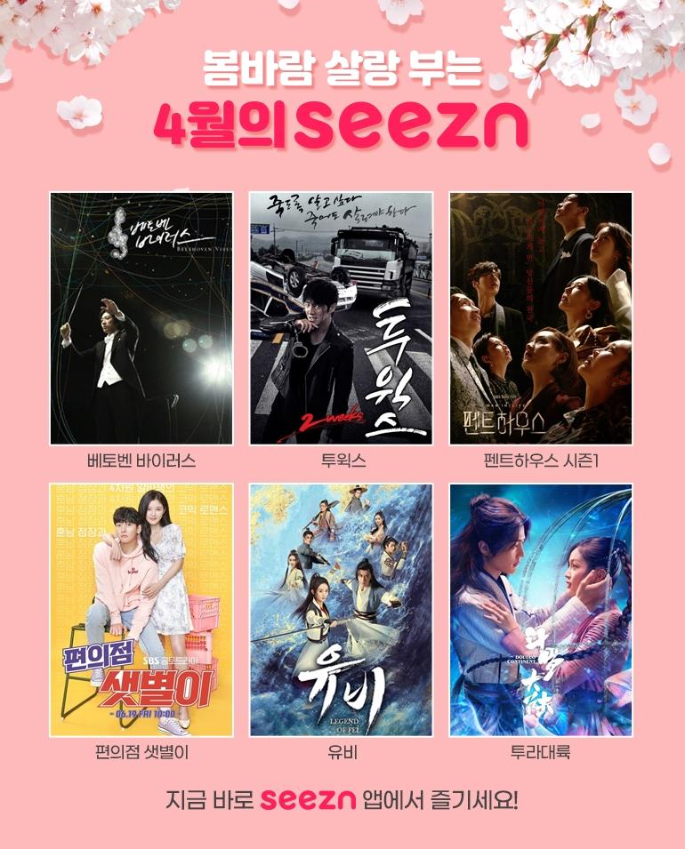 KT 시즌 콘텐츠 강화…MBC·SBS 본방 4주후 무료 시청
