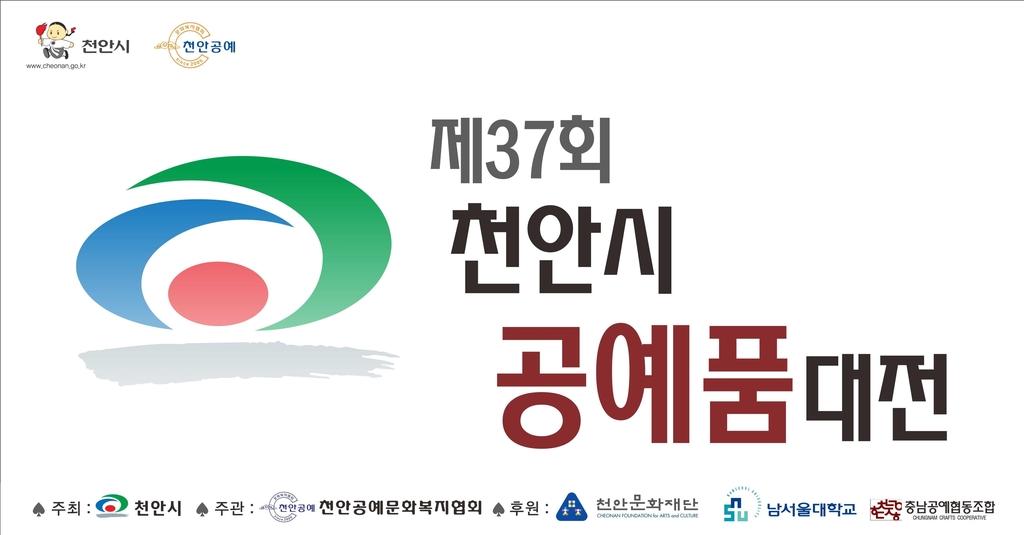 '천안시 공예품대전' 15년 만에 부활…다음 달 3∼4일 접수
