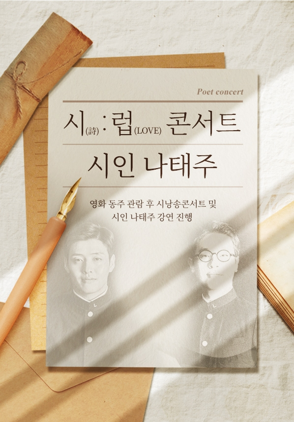 [영화소식] 설레는 극장전·시 : 럽(詩 : Love) 콘서트