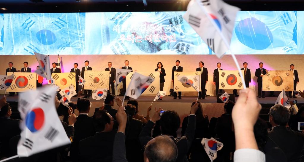 '세계한인의 날' 기념 유공 재외동포 포상 공모