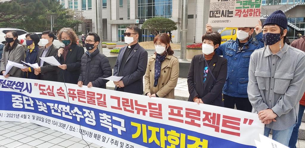 """환경단체 """"대전 푸른 물길 그린뉴딜프로젝트 중단·수정하라"""""""