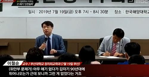 """법원 """"이철순 교수 위안부 발언 왜곡…MBC 반론보도 하라"""""""
