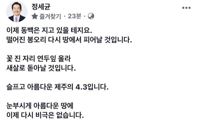 """정총리 """"4·3 상흔 치유에 끝까지 함께 하겠다"""""""