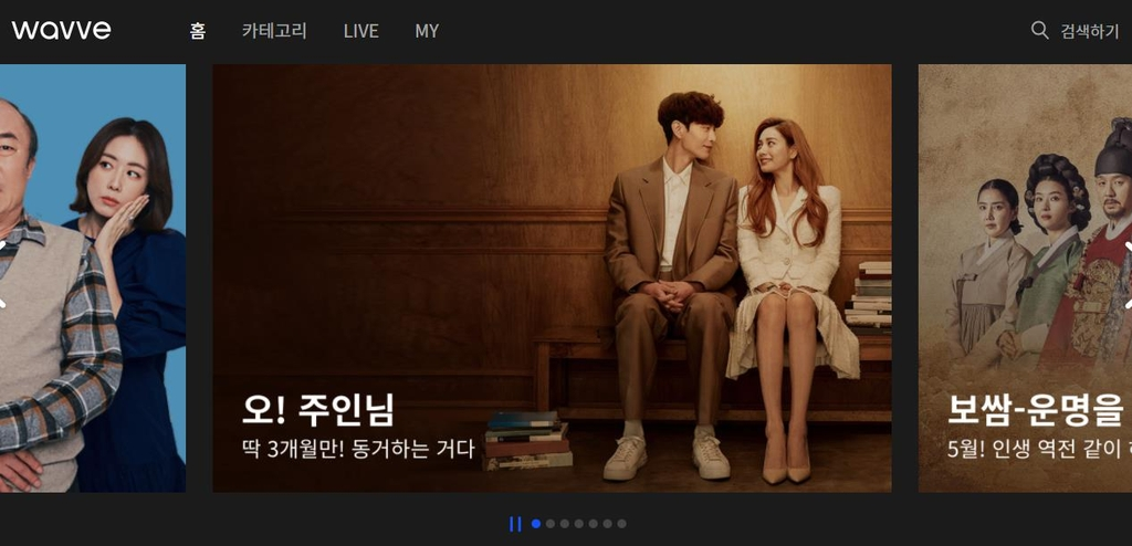 웨이브서 마블 영화 못본다…韓진출 앞둔 디즈니 콘텐츠 철수
