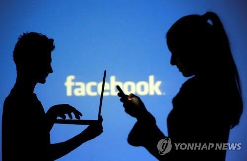페이스북 이용자 5억3천만명 개인정보 유출…전화번호·이름 등