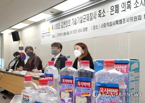 사참위-환경부, '가습기 살균제 업무' 축소 놓고 이견