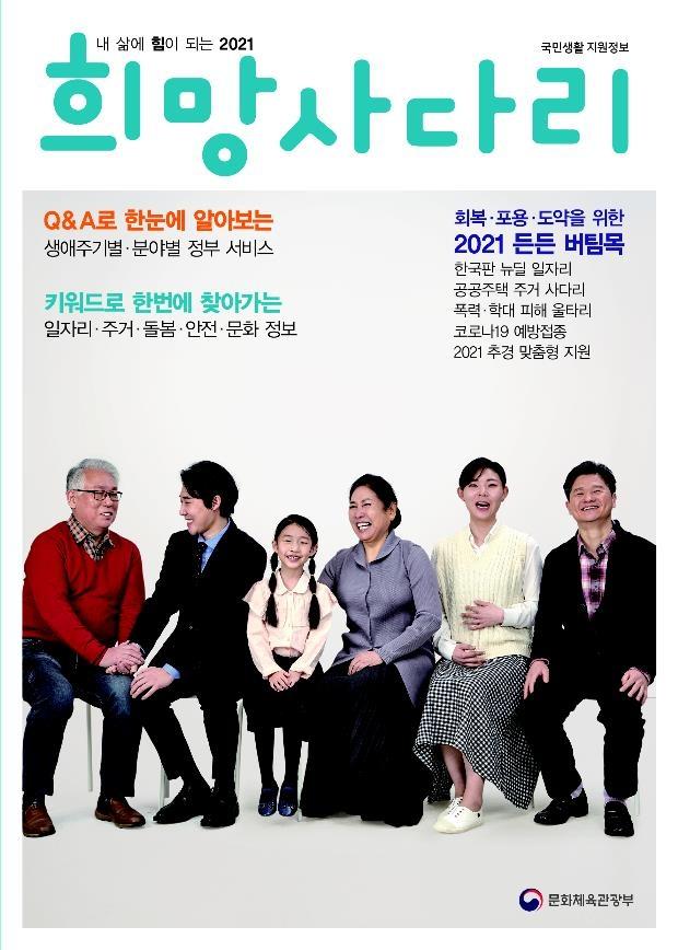 국민생활 지원 정보 책자 '희망사다리 2021' 발간