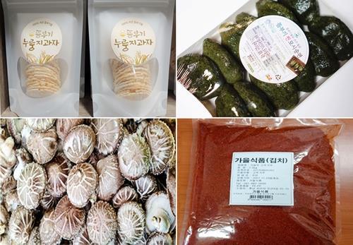"""""""비대면 구매층 잡아라"""" 서산 농특산물 미국 온라인마켓과 MOU"""