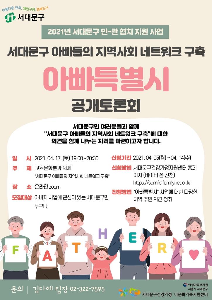 서대문구 '아빠특별시' 사업…지역사회 네트워크 구축
