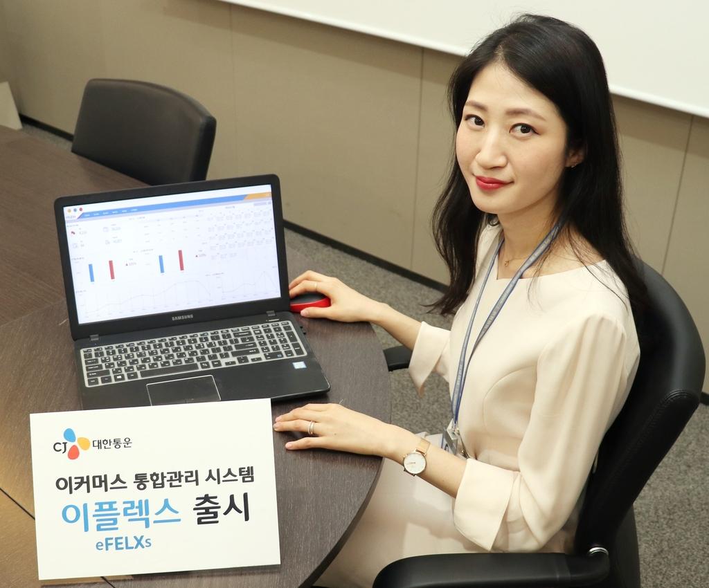 CJ대한통운, 온라인 쇼핑몰 통합관리시스템 '이플렉스' 출시
