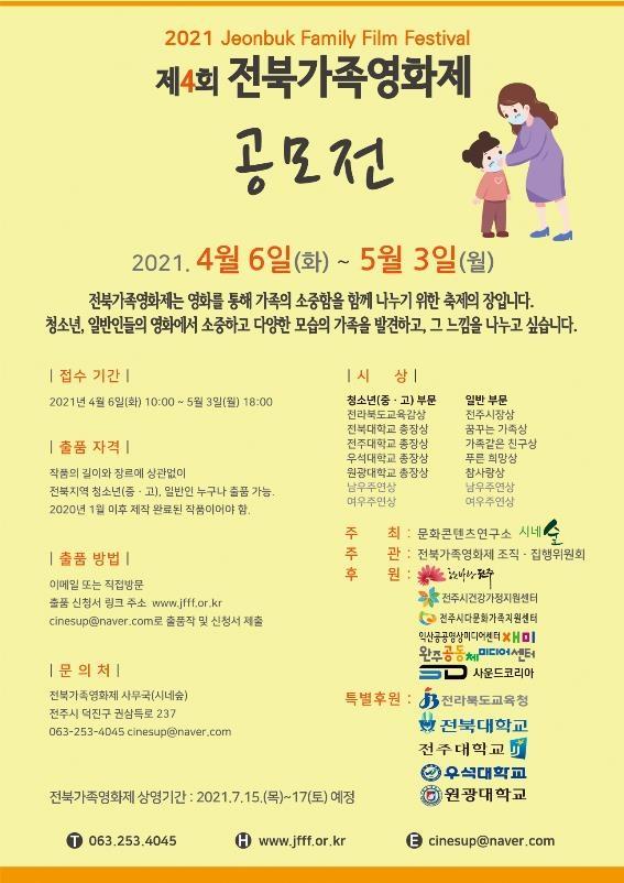 '제4회 전북 가족영화제' 7월 15∼17일 개최…출품작 공모