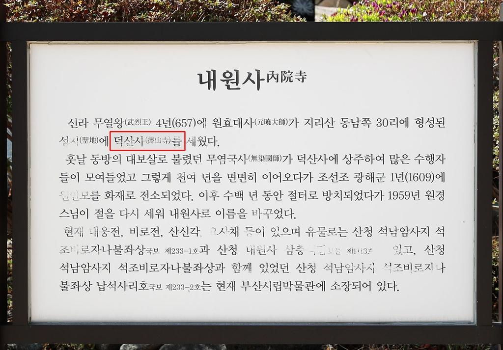 천년 고찰 산청 내원사, 본래 명칭 '덕산사' 찾았다