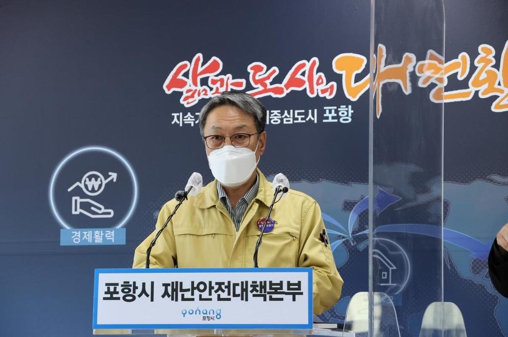 포항 교회발 확진 사흘간 13명…수백명 검사 중