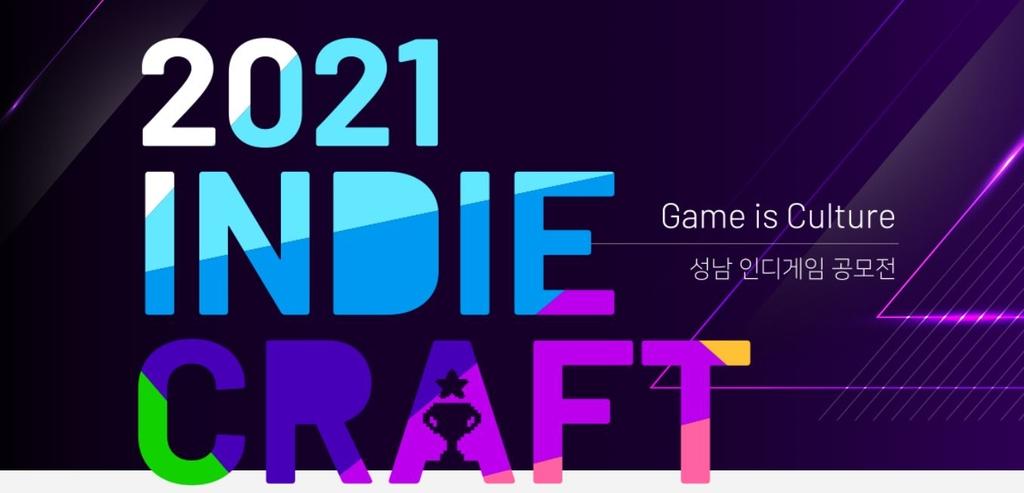 인디게임 공모전 '2021 인디크래프트' 출품작 모집