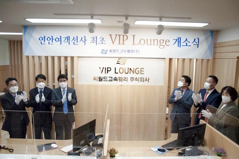 씨월드고속훼리, 목포터미널에 VIP 라운지 설치…업계 최초