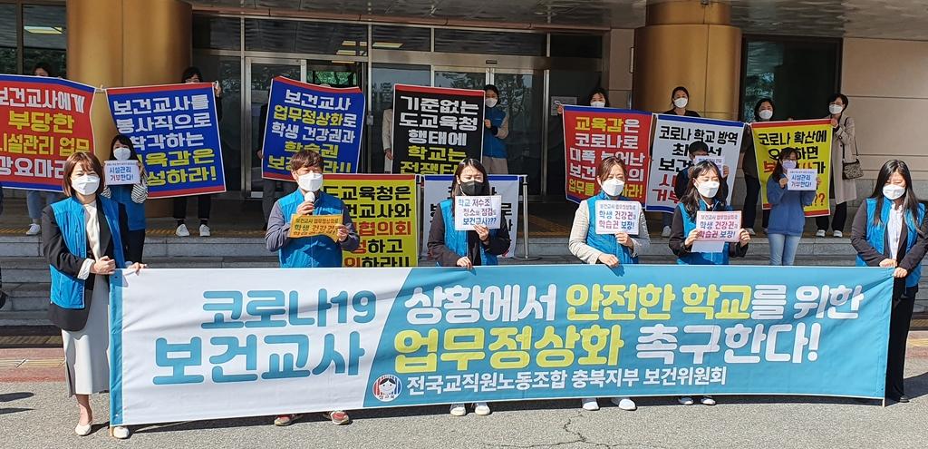 """충북 전교조 """"보건교사가 학교 환경시설까지 관리…업무과중"""""""