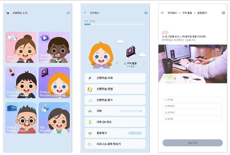 세종학당재단, 비즈니스 한국어 학습 앱 출시
