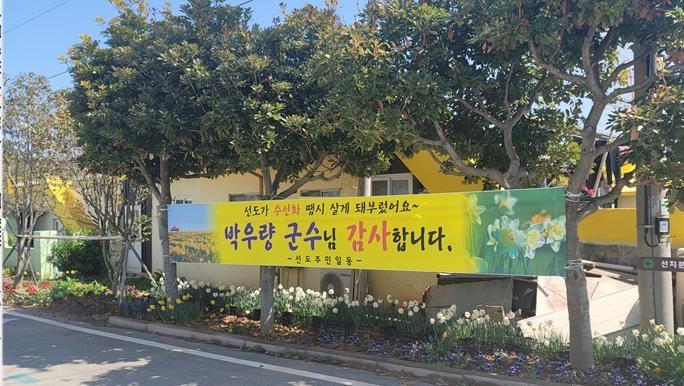 '축제를 넘어 이젠 소득까지'…신안군 섬 꽃정원 조성 일석삼조