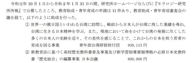 '역사왜곡 논문 양산' 램지어-日우익단체 접점 확인