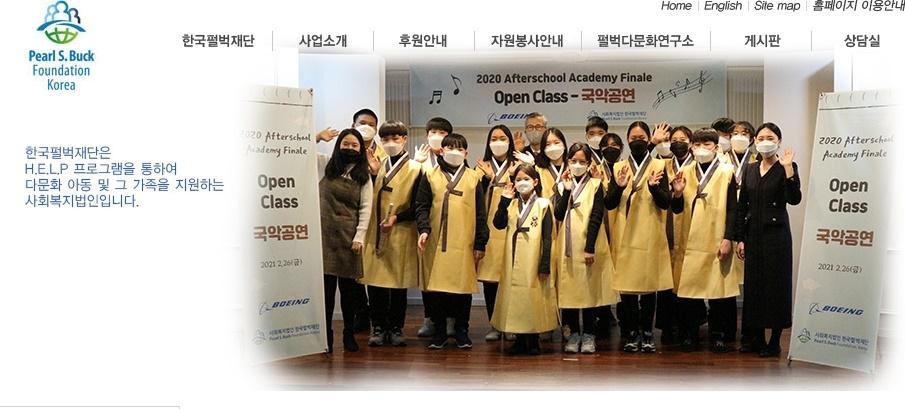 한국펄벅재단, 다문화가정 자녀 장학생 모집