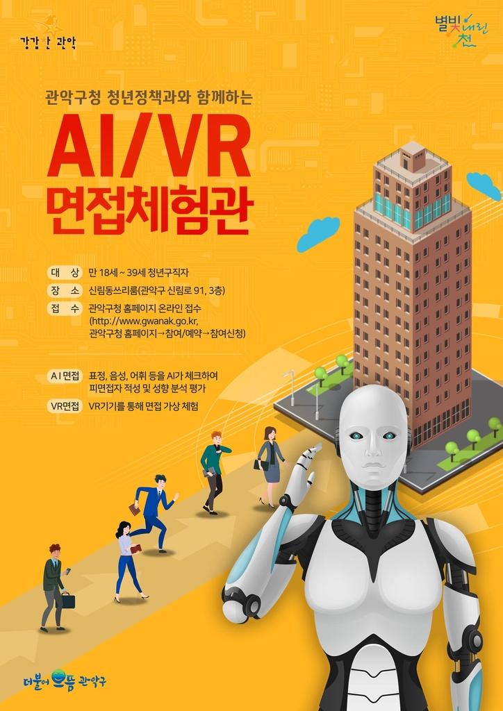 서울 관악구, 구직자 지원 'AI·VR 면접체험관' 운영
