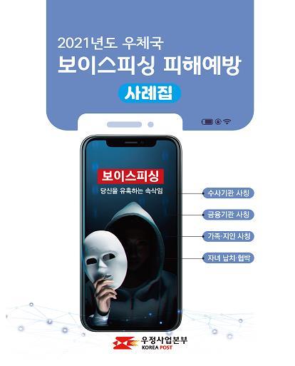 """""""검찰·경찰·금융기관 사칭 보이스피싱 '무조건 거절'해야"""""""