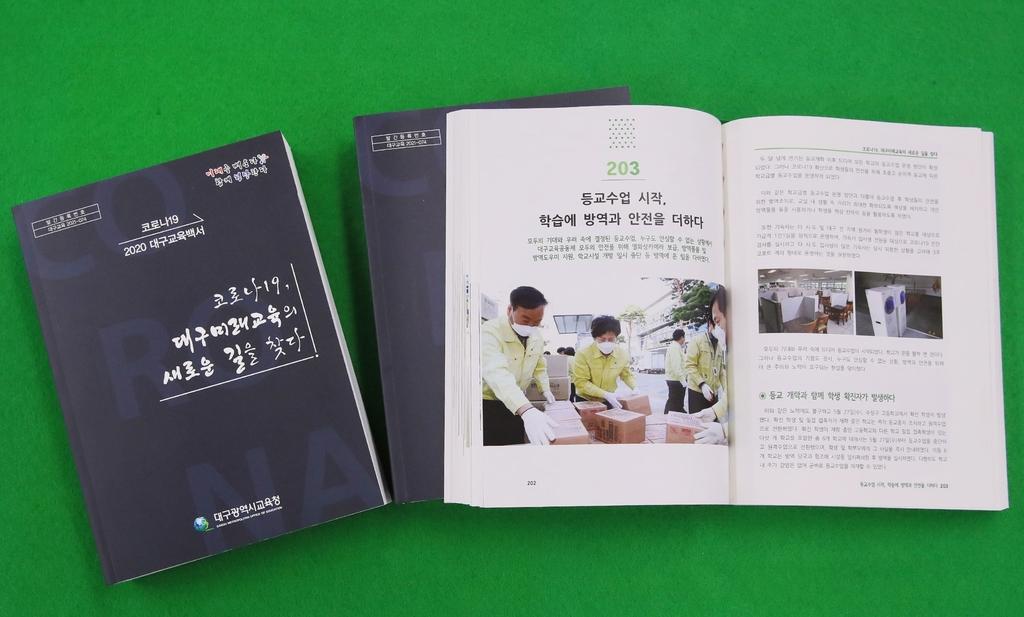 [대구소식] 코로나19 대구교육백서 발간