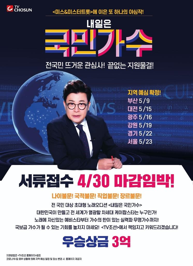 TV조선 '내일은 국민가수' 6개 도시서 예심