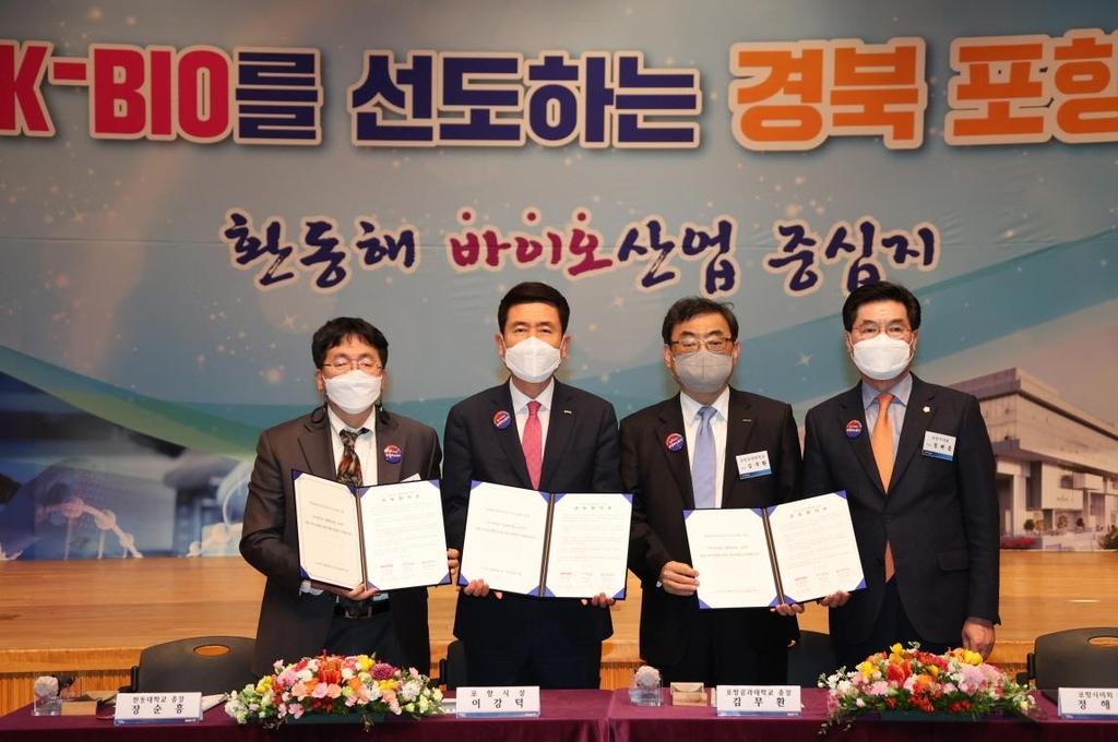 포항 기관·대학 바이오 창업 지원기관 '랩센트럴' 유치 나서