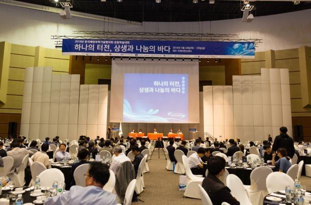 해양수산 학술대회에 최대 1천만원 정부 지원…16일까지 접수