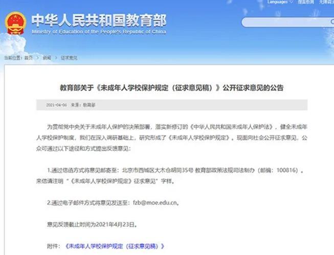 중국, 초중고 사제 간 부적절 관계·학생 성희롱 차단 나서