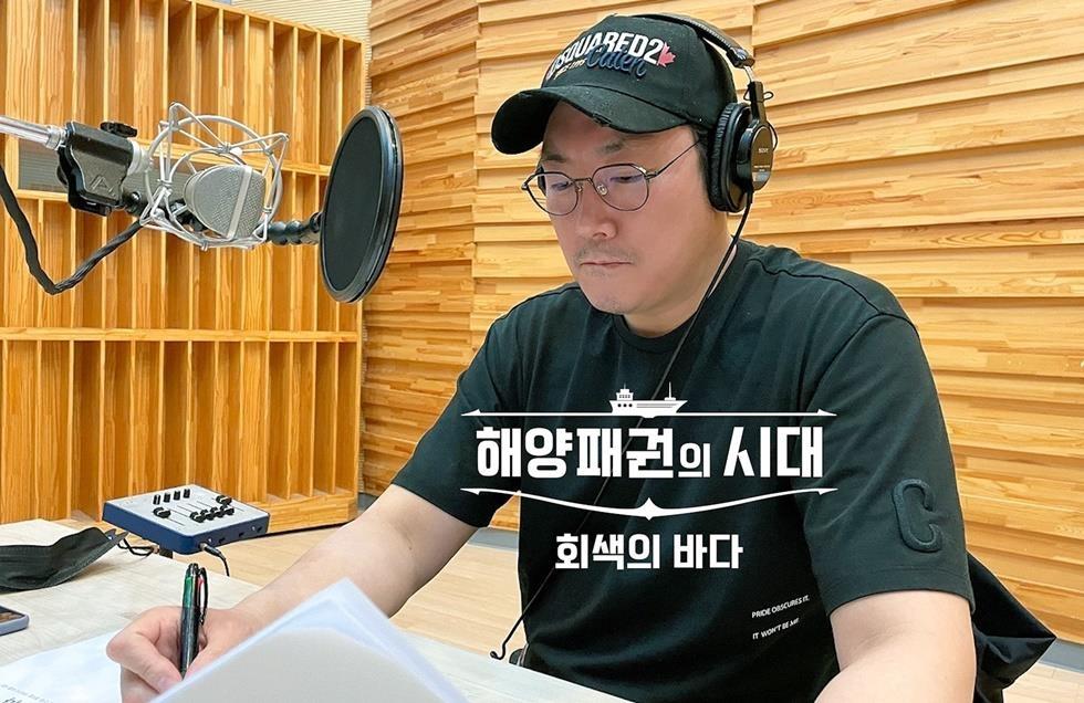 조진웅이 들려주는 KBS 특별기획 '해양패권의 시대'