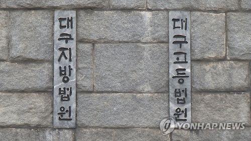 아파트 관리사무소 직원 유인해 상처 입힌 주민 징역 2년